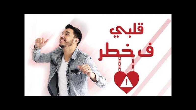 Yussef Zain - 9albi f khatar (Official Lyric Video) يوسف زين قلبي ف خطر