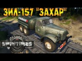 SpinTires - Zil 157