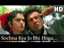 Sochna Kya Jo Bhi Hoga| Ghayal HD songs | Sunny Deol Meenakshi Seshadri -Shabbir Kumar songs