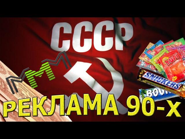 Реклама 90 х годов Ностальгия Лучшие Рекламные Ролики 90 x ПРИКОЛЫ 2016
