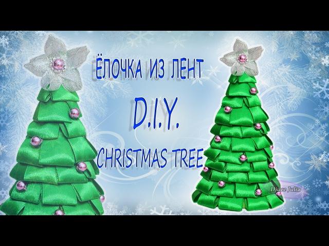 ❉ Ёлочка Новогодняя из лент своими руками DIY Christmas Tree Ribbon Djuce Julia