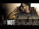 Мот - #МОТсейчасвклубе (OST«Одноклассники.ру: НаCLICKай удачу»)