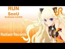 RRchorus Run RUSSIAN cover by Radiant Records VOCALOID