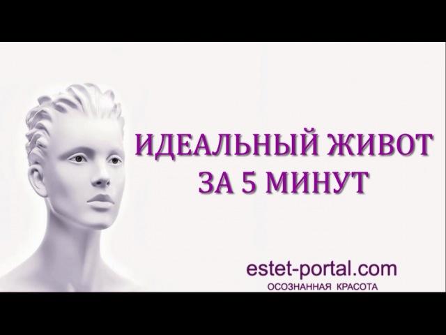 Идеальный живот за 5 минут - estet-portal.com