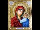 Молитва Пресвятой Богородице - очень красивая песня