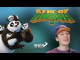 Кунг-фу Панда 3 - RAP кинообзор