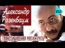 Александр Розенбаум - Транссибирская магистраль Альбом 1999