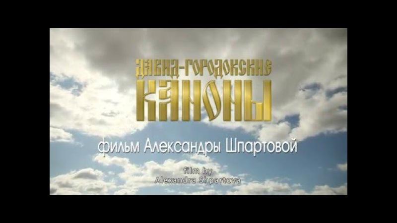 трейлер к фильму Давид городокские каноны trailer for the film Canons of David Gorodok