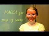 МАСКА для лица из какао от MakeupKaty