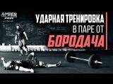 Тренировка силы и выносливости в паре от Бородача