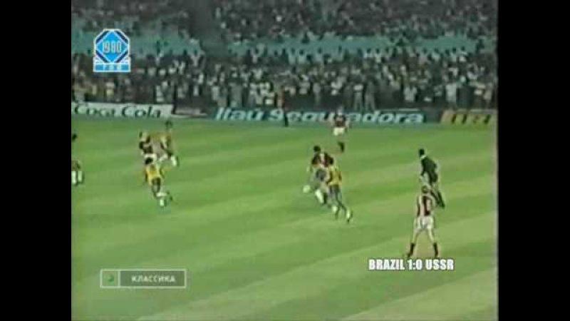 Бразилия - СССР. Товарищеский матч 1980