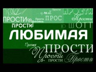 Дмитрий Маликов Прости любимая, прости