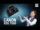 Canon EOS 750D Весомое обновление зеркалки для начинающих