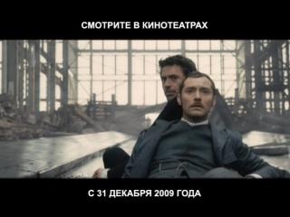 Шерлок Холмс/Sherlock Holmes (2009) ТВ-ролик №2 (дублированный)