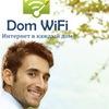 Dom WiFi - быстрый интернет для загородного дома