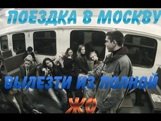 Ночная Москва | Вылезти из полной ЖО