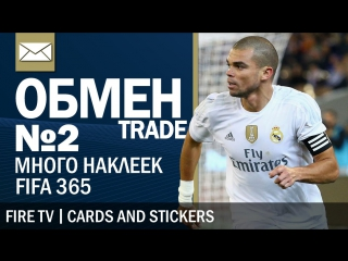 TRADE #2 ✉ Stickers FIFA 365 and World Cup Story ⚽️ PANINI