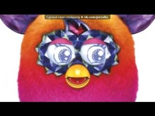 «фёрби бум» под музыку Furby - мой фёрби иза этой песни заговорил полногстю по русски. Picrolla