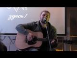 Павел Пиковский - Двое (cover Хроноп)