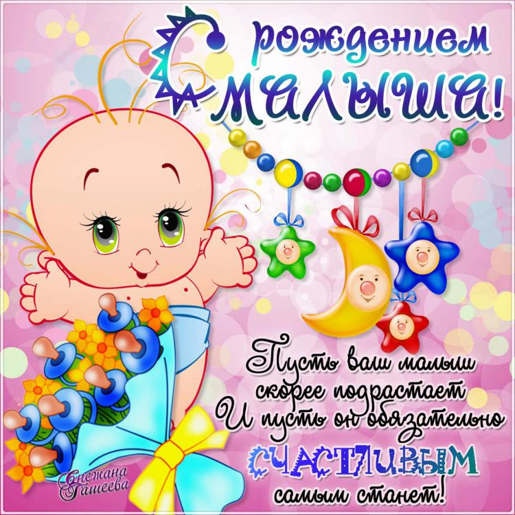 Поздравление с рождением ребёнка в картинках