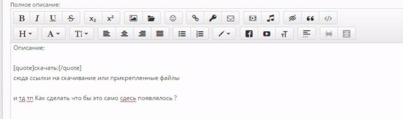 Как сделать что  бы при добавлении новости на сайт в полном описании было образец заполнения?