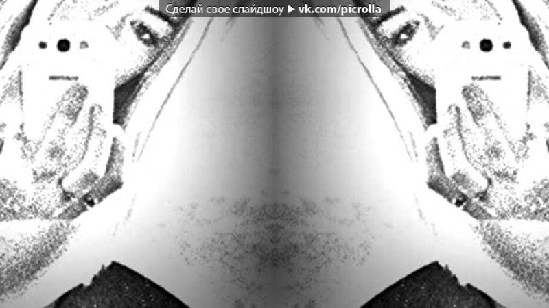 «яяяяяяяяяя» под музыку ♥♥♥ - с днем рождения любимая доча). Picrolla
