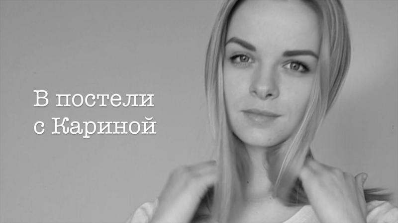 Киев днем и ночью Блог В постели с Кариной выпуск 2  » онлайн видео ролик на XXL Порно онлайн