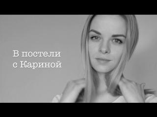 Киев днем и ночью. Блог В постели с Кариной - выпуск 2