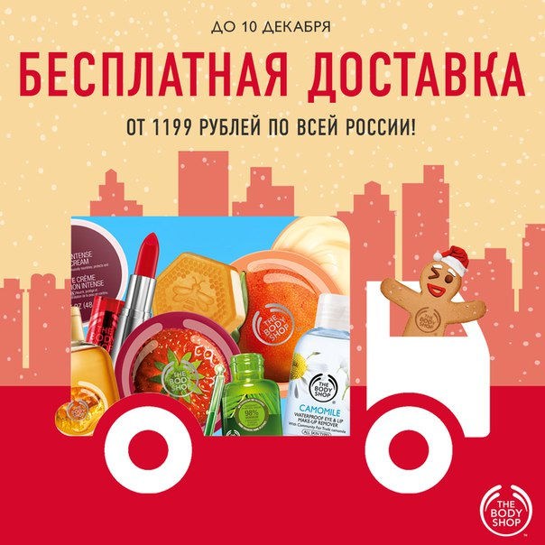 Праздничный фургончик The Body Shop уже готов отправиться в путь, чтобы доставить к вашим дверям сказочные подарки для близких!