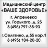 """Медицинский центр """"Ваше Здоровье"""" Апрелевка"""