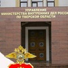 Управление МВД России по Тверской области