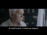 EDEKA Weihnachtsclip - #heimkommen русские субтитры