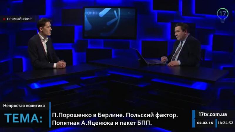 П Порошенко в Берлине Польский фактор Попятная А Яценюка и пакет БПП
