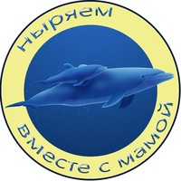Логотип НЫРЯЕМ ВМЕСТЕ с МАМОЙ (для детей 0,5-7 лет)