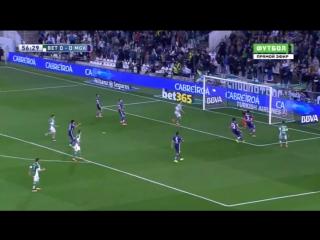 Реал Бетис - Малага 0:1