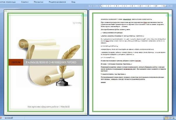Как в ворде сделать титульный лист для реферата видео - Rwxchip.ru