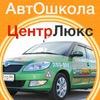 """АвтОшкола Саратова - """"ЦентрЛюкс"""""""
