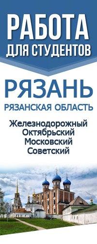 Рязань РАБОТА для СТУДЕНТОВ ВКонтакте Рязань РАБОТА для СТУДЕНТОВ