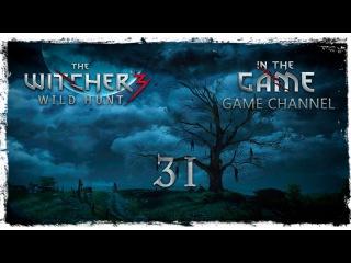 Ведьмак 3: Дикая Охота Прохождение #31 [Ведьмы]
