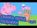 Свинка Пеппа пальчики, Учим пальчики, Семья пальчиков, Песенка пальчики на русском Finger family