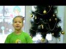 Стишок для Деда Мороза от Тани Балдаевой