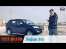 Лифан х60 1.8л.,128 л/с Честный Тест-Драйв