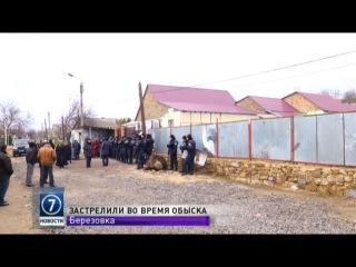 В Одесской области милиционер во время обыска застрелил человека