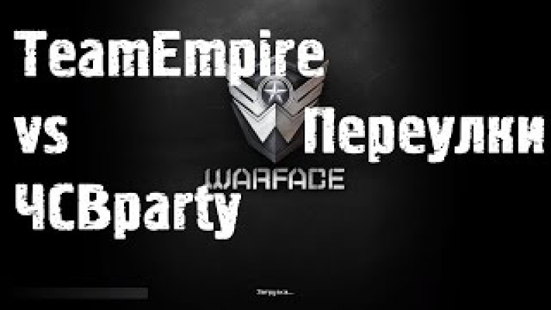 Warface OPEN CUP ОСЕНЬ 2014 TeamEmpire vs ЧСВparty переулки