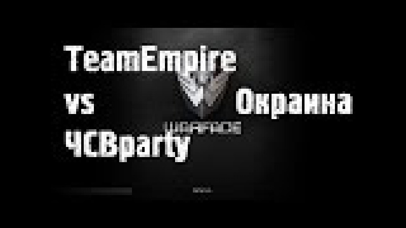 Warface OPEN CUP ОСЕНЬ 2014 TeamEmpire vs ЧСВparty окраина
