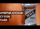 Американский Сухой Паёк MRE Menu 2 Pork Rib