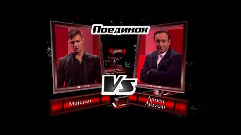 Армен Авджан и Олег Майами «Обернитесь» - Поединки - Голос - Сезон 4
