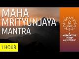 Powerful Healing Mantra Meditation | Maha Mrityunjaya Mantra Chanting