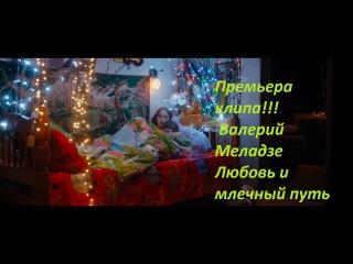 Валерий Меладзе   Любовь и млечный путь премьера клипа новое видео новогодний фильм 2015 2016
