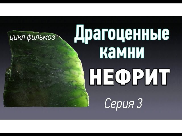Нефрит камень. Свойства, внешний вид нефрита. Драгоценные камни Kamen-znak.ru
